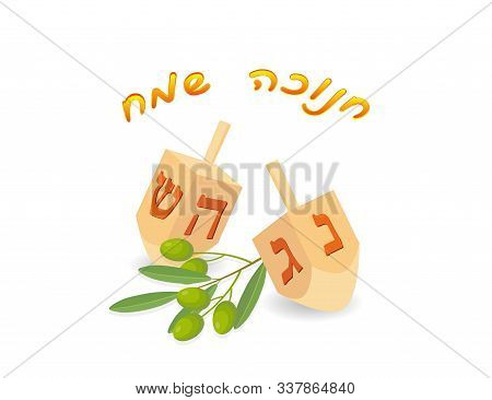Holiday Dreidel Spinning Top Or Sevivon With Hebrew Alphabet, Toy For Jewish Holiday Of Hanukkah, Gr
