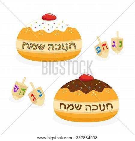 Jewish Holiday Of Hanukkah, Hanukkah Sufganiyot Doughnuts Greeting Lettering, Hebrew Inscription, Ha