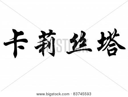 English Name Calista In Chinese Calligraphy Characters