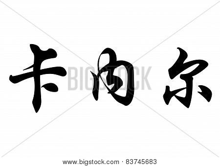 English Name Cannelle In Chinese Calligraphy Characters
