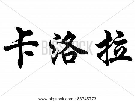 English Name Carola In Chinese Calligraphy Characters