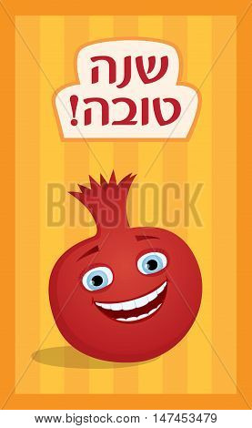 Greeting card for Jewish holiday Rosh Hashana. Vector illustration of a cartoon character, a smiling pomegranate on a yellow striped background. Hebrew text