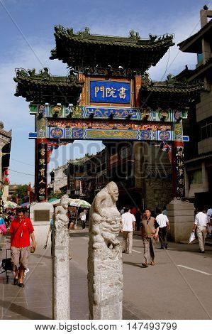 Xi'an China - September 9 2006: Old Academy Gate at the West entrance to the Ancient Cultural Street of the Academy Gate. now a pedestrian mall