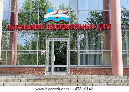 Nizhny Novgorod, Russia. - May 15.2016. Athletic Wellness Centre near secondary school number 186 on the street Genkina 84
