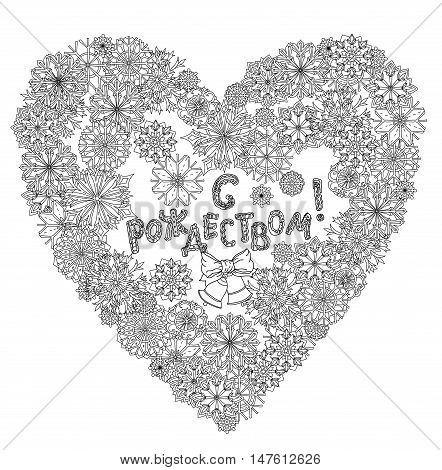 Russian Ney Year and Orthodox Xmas. Cyrillic. Russian text English translation: Happy New Year and Merry Christmas. White background in zen adult coloring book style. Hand-drawn, stylish doodle