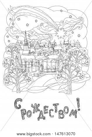 Russian Orthodox Xmas. Cyrillic. Russian text English translation: Merry Christmas. Winter landscape and frame of snowflakes on White in zen adult coloring book style. Hand-drawn, stylish doodle