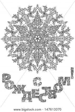 Russian Orthodox Xmas. Cyrillic. Russian text English translation: Merry Christmas. xmas wreath and snowflakes on white background in zen adult coloring book style. Hand-drawn, stylish doodle