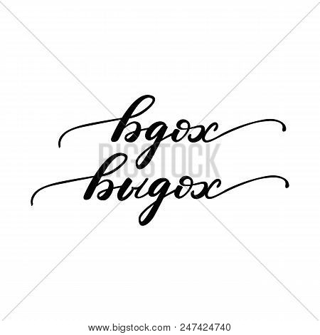 Lettering In Russian Language
