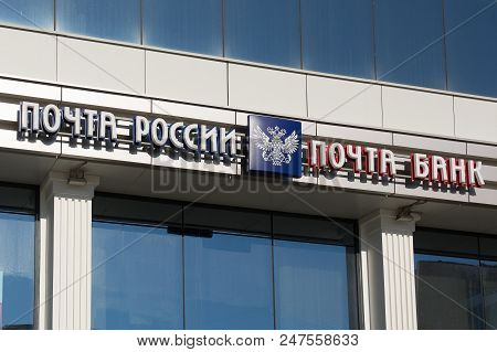 Saransk, Russia - June 28, 2018 The Post Office Of Russia. Russian Text - Russian Post And Post Bank