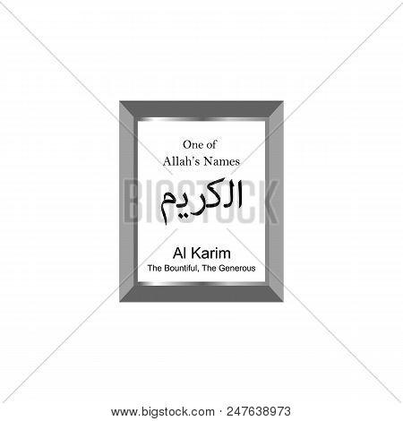 Al Karim Allah Name In Arabic Writing - God Name In Arabic - Arabic Calligraphy. The Name Of Allah O