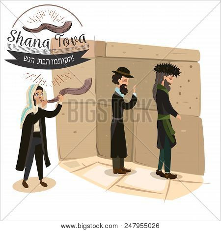 Man Blowing Shofar Horn For The Jewish New Year, Rosh Hashanah Holiday, Judaism Religion Vector Illu