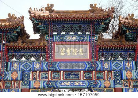 BEIJING - FEBRUARY 25: The paiyunmen Gate decoration of The Lama Yonghe Temple in Beijing, China, February 25, 2016.