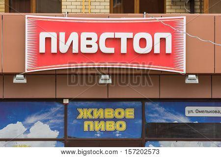 Anapa Russia - November 16 2016: The sign