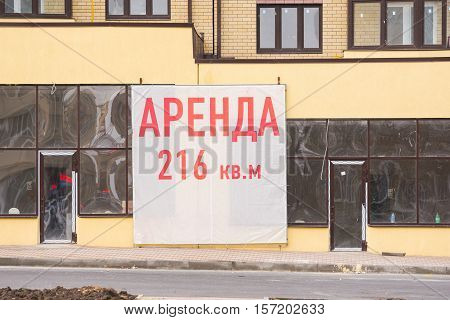 Anapa, Russia - November 16, 2016: Banner On The Newly Constructed Pavilions