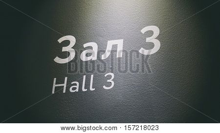 Room Number, White Text On Black Background, Hall 3
