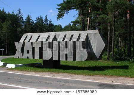 Stella Khatyn. Memorial complex Khatyn in Belarus