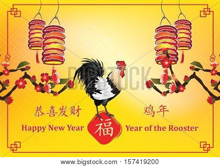 Chinese New Year business greeting card. Text translation: Year of the Rooster; Happy New Year! Contains cherry blossoms, paper lanterns, golden ingots. Print colors used