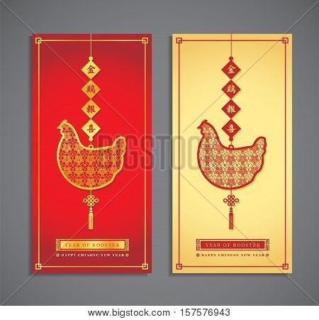Chinese New Year banner design: year of Rooster 2017. Rooster year element vector design. Set of oriental ornament template design. (caption: golden rooster announce good news)