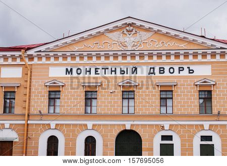 Saint Petersburg Russia September 17 2016: The building of the Mint in the Peter and Paul fortress in St. Petersburg Russia
