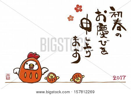 New Year card with chicken and chicks tumbling doll / translation of Japanese
