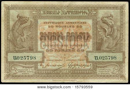 Vintage Money. Fifty Armenian Roubles, 1919