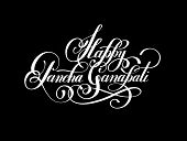 Happy Pancha Ganapati handwritten ink lettering inscription to indian december holiday design, calligraphy vector illustration poster