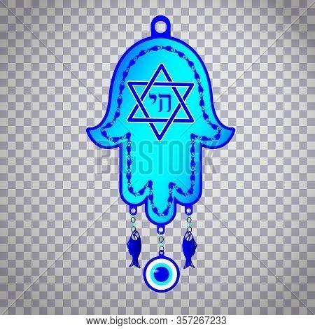 Traditional Jewish Sacred Religious Symbol And Amulet-hamsa Or Hand Of Miriam, The Palm Of David, St