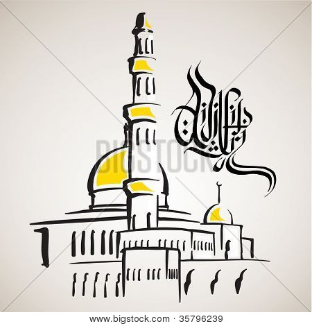Illustration of Mosque Translation of Malay Text: Eid ul-Fitr, The Muslim Festival that Marks The End of Ramadan