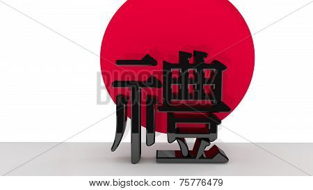 Japanese Character For Respect