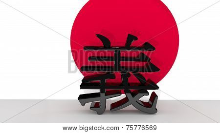 Japanese Character For Righteousness