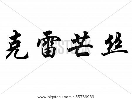 English Name Clemence In Chinese Calligraphy Characters