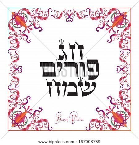 Happy Purim greeting card. Translation from Hebrew: Happy Purim! Purim Jewish Holiday poster vector