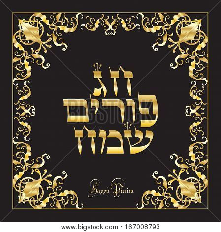 Happy Purim greeting card. Translation from Hebrew: Happy Purim! Purim Jewish Holiday poster vector illustration