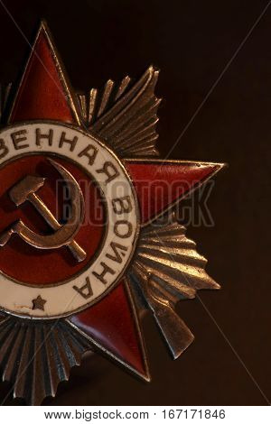 gold hammer and sickle on the Soviet award of Patriotic War
