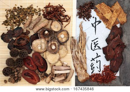 Chinese herbal medicine selection and calligraphy script on rice paper. Translation reads as chinese herbal medicine.