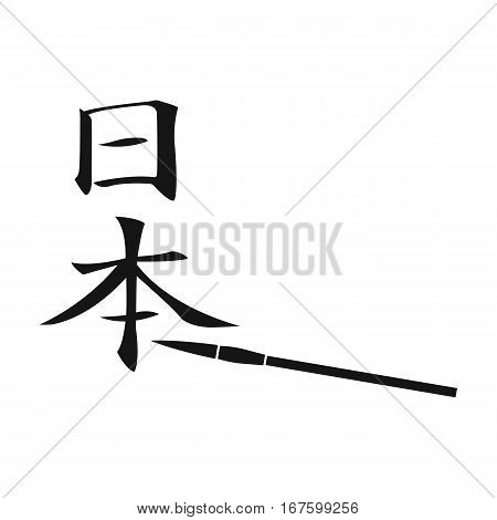 Japanese calligraphy icon in black style isolated on white background. Japan symbol vector illustration. - stock vector