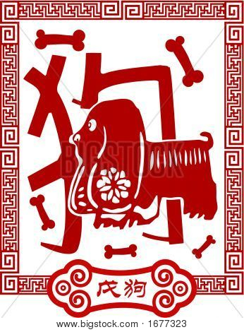 Dog Chinese Zodiac Sign In Paper Cutting Style