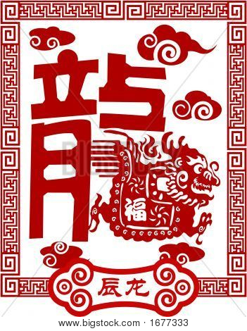 DRAGON Chinese Zodiac Sign in paper cutting style poster