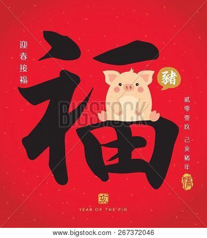 Chinese Calligraphy (blessing) With Cute Cartoon Pig. Vector Illustration Of Chinese Font Or Typogra