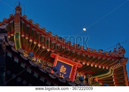 Moonrise Above The Old Pagoda On Top Of The Jingshan Park Hill, Prospect Hill, In Central Beijing