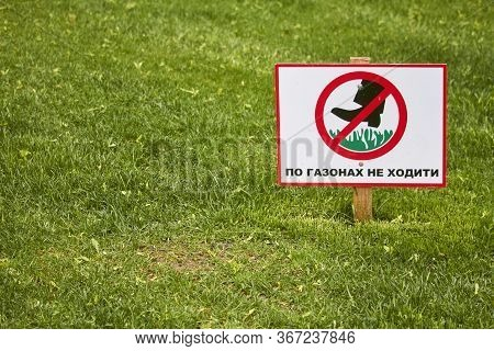 Green Lawn And Sign With The Inscription In Ukrainian Do Not Walk On The Lawns