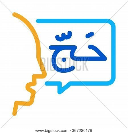 Muslim Thought Icon Vector. Muslim Thought Sign. Color Symbol Illustration