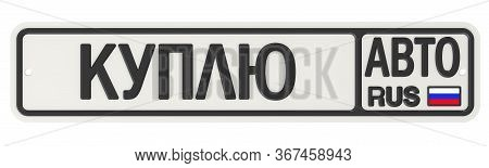 Buy A Car. Russian Vehicle License Plate With Text. Translation Text: