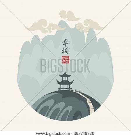 Vector Banner In The Style Of Japanese And Chinese Watercolors With A Chinese Gazebo On A Hill Again