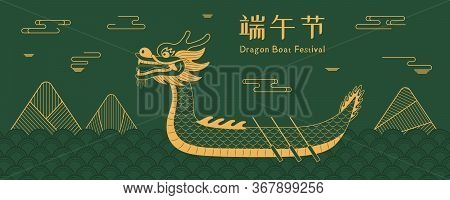Card, Poster, Banner Design With Dragon Boat, Zongzi Dumplings, Clouds, Chinese Text Dragon Boat Fes