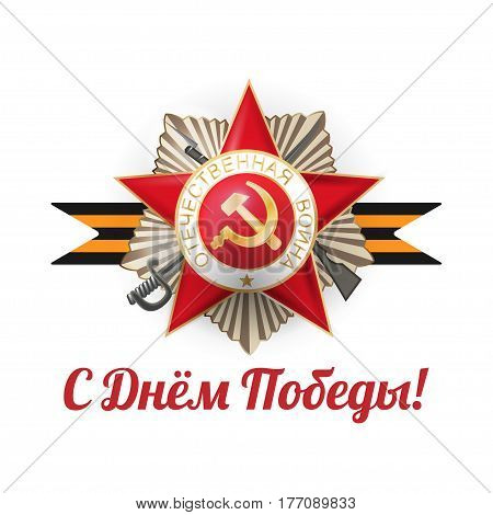 Russian Victory day on 9 may. Congratulations war veterans army memory. Striped ribbon of St. George. Vector illustration isolated white background banner. Medal victory great Patriotic war.