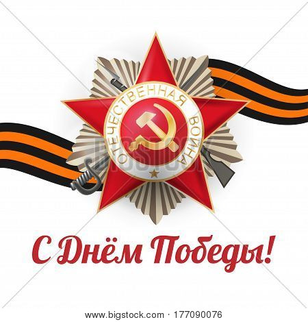 Greeting war veterans, army memory. Striped ribbon of St. George. Vector illustration isolated white background, banner. Medal victory great Patriotic war. Russian Victory day on 9 may.
