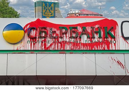 Dnepropetrovsk Ukraine - March 17 2017: Protest against the sberbank of the country of the aggressor of Russia