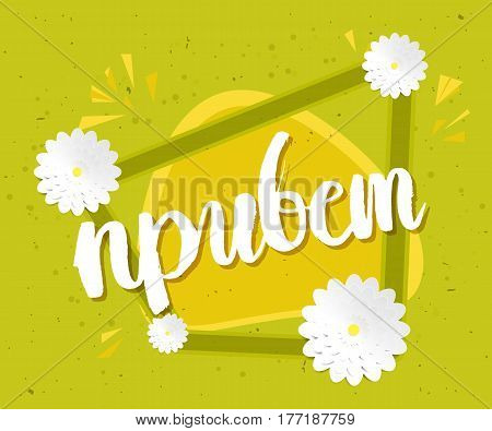 Spring and summer positive green poster with the spring blooming flowers. Cyrillic lettering. Hello. Vector illustration
