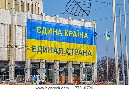 KIEV, UKRAINE - MARCH 22, 2014: The International Convention Center with large revolution banner - The uniform country of United Country .